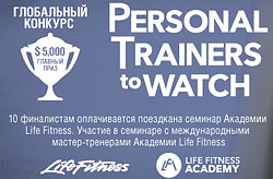 Международный конкурс для персональных тренеров Personal Trainers to Watch начался!