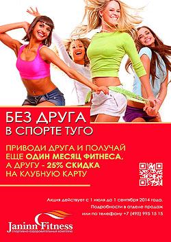 Приводи друга и получай ещё один месяц фитнес в клубе Janinn Fitness!