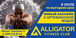 В фитнес-клубе ALLIGATOR открылся новый бассейн с артезианской водой!