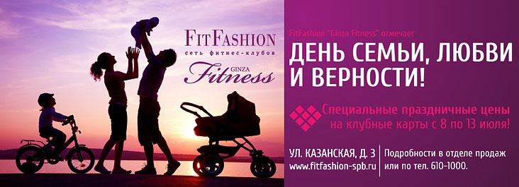 До 13 июля праздничные цены в FitFashion «Ginza Fitness»!