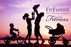 �� 13 ���� ����������� ���� � FitFashion �Ginza Fitness�!