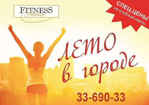 Жаркий июль в Fitness Palace!