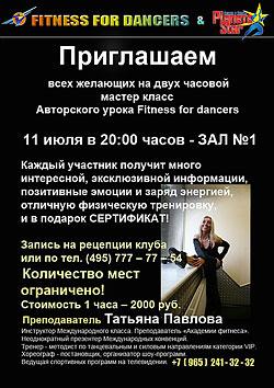 Приглашаем принять участие в обучающем мастер-классе Fitness For Dancers