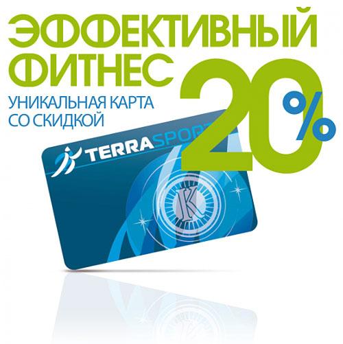 До 15 июля «Terrasport Коперник» представляет уникальную акцию и подарки!