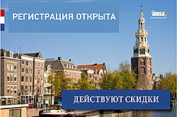 14 Европейский Фитнес-конгресс IHRSA
