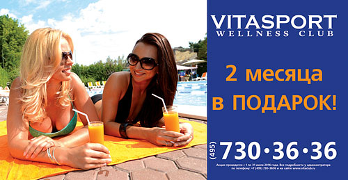 2 ������ � ������� � VITASPORT Wellness Club!