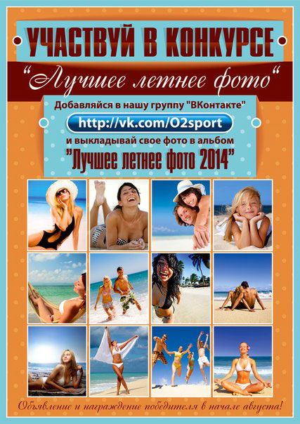 Участвуй в конкурсе «Лучшие летние фото»!