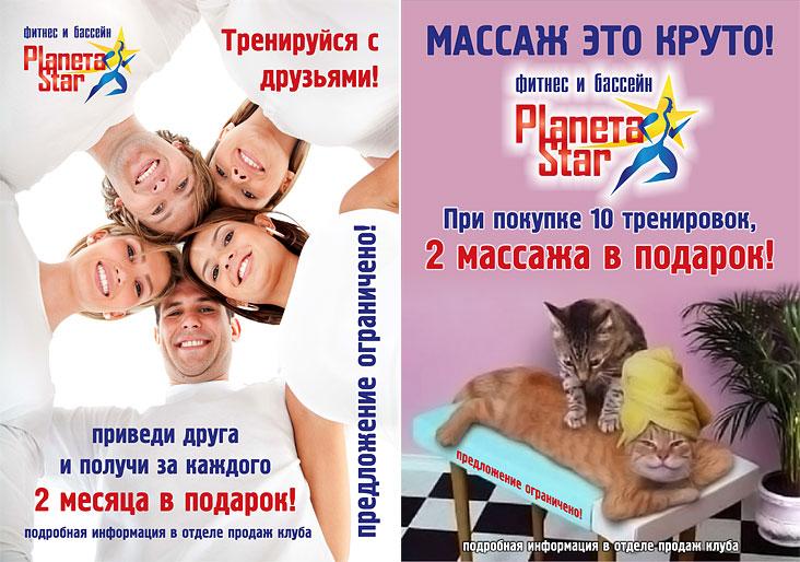 Только в июле специальные предложения в клубе Planeta Star!