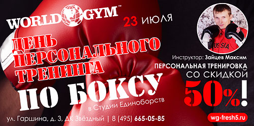 Только 23 июля персональные тренировки со скидкой 50% в студии единоборств клуба World Gym-Звёздный!