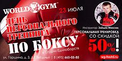 ������ 23 ���� ������������ ���������� �� ������� 50% � ������ ����������� ����� World Gym-�������!