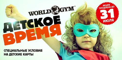 ������� ����� � ������-����� World Gym �����������!