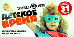 Детское время в фитнес-клубе World Gym Кутузовский!