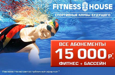 До 21 июля! Все абонементы от 6900 рублей в Fitness House!