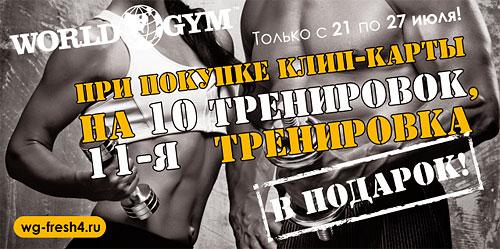 С 21 по 28 июля раздаем подарки в World Gym Кутузовский!