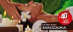 Летние цены на массаж в клубе «Новая лига»!