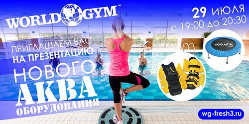 ����������� ������ ����-������������ � World Gym �������!