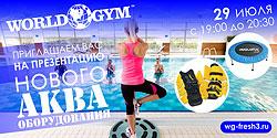 Презентация нового аква-оборудования в World Gym Зеленый!