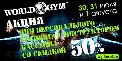 Только 30, 31 июля и 1 августа — дни персонального тренинга с инструктором бассейна со скидкой 50% в World Gym Зеленый!