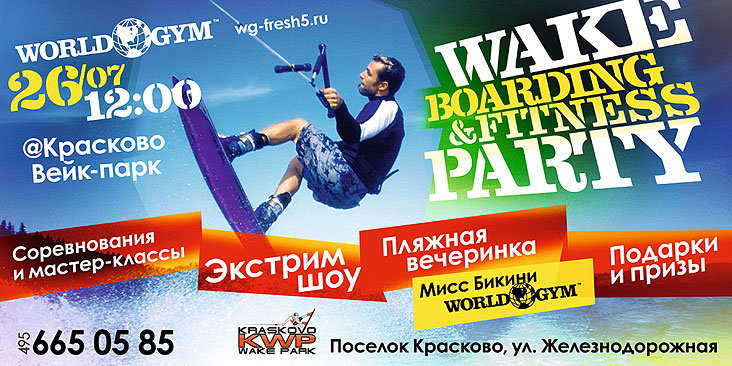 Wake Up! Фитнес-клуб World Gym-Звёздный и «Красково Вейк-парк» приглашают вас на самую жаркую вечеринку этого лета —  Wakeboarding&Fitness Party