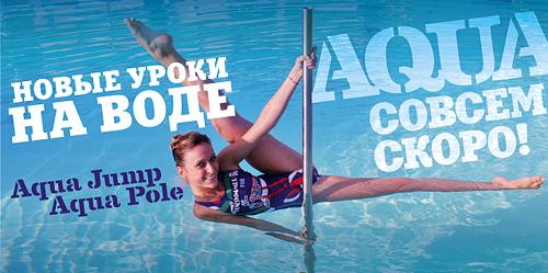 New! Мини-группы Aqua Jump и Aqua Pole. Новый формат персонального тренинга в бассейне World Gym-Звёздный!