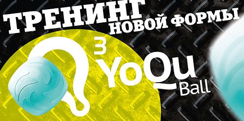 World Gym-Звёздный представляет новый формат персонального тренинга — YoQu Ball* — первый звездный продукт QUBO 3!