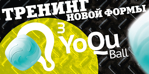 World Gym-������� ������������ ����� ������ ������������� �������� � YoQu Ball* � ������ �������� ������� QUBO 3!