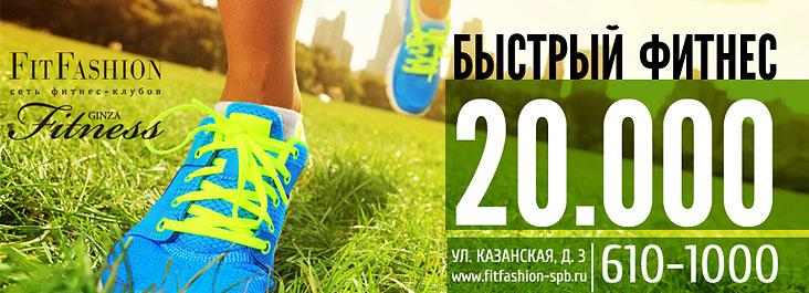 Специальные предложения на лето в июле от FitFashion «Ginza Fitness»!