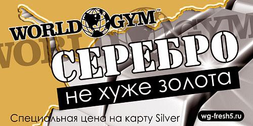 Только до 31 июля в фитнес-клубе World Gym-Звёздный годовая клубная карта Silver по стоимости полугодовой!