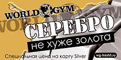 ������ �� 31 ���� � ������-����� World Gym-������� ������� ������� ����� Silver �� ��������� �����������!