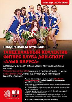 Поздравляем Танцевальный коллектив фитнес-клуба «ДОН Спорт Алые Паруса» с победами в танцевальных конкурсах!