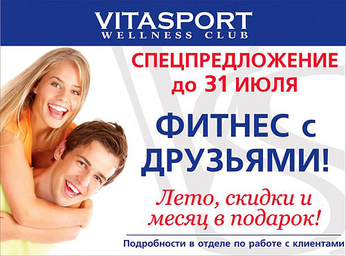 ������ � �������� � VITASPORT Wellness Club!