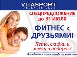 Фитнес с друзьями в VITASPORT Wellness Club!