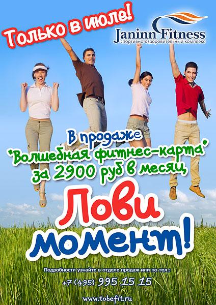 «Волшебная фитнес-карта Janinn Fitness» за 2900 руб. в месяц!