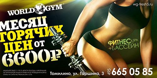 Фитнес-клуб World Gym-Звёздный открывает сезон беспрецедентных цен!