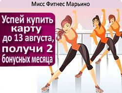 Приобретай клубную карту и до сентября занимайся бесплатно в клубе «Мисс Фитнес» Марьино!