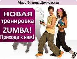 Zumba — танцевальная фитнес-программа в «Мисс Фитнес» Измайлово!