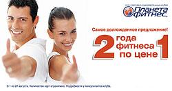 2 года фитнеса по цене 1 в клубах «Планета Фитнес»!