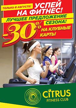 Только в августе Citrus Fitness Club предлагает клубные карты с максимальной скидкой 30%!