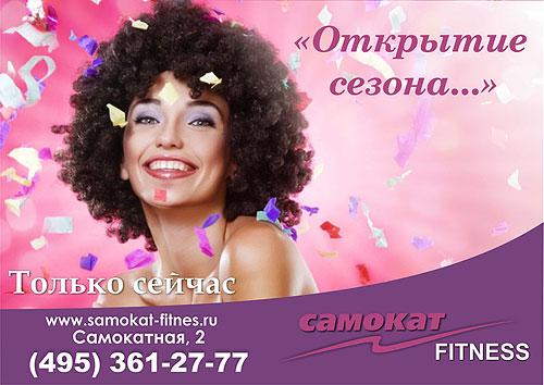 Открытие сезона в клубе «Самокат»!