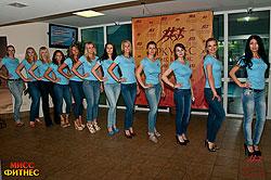 Конкурс «Мисс Фитнес» в клубе «Геркулес»