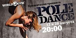 ������-���� World Gym-������� ���������� 12 ������� � 28 ������� �� ����������� Pole Dance!