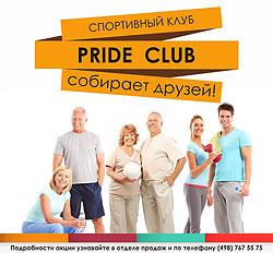 Pride Club собирает друзей!