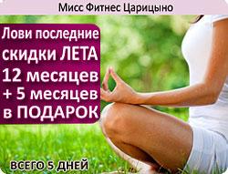 Фитнес-арифметика августа в «Мисс Фитнес» Царицыно!