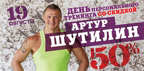 World Gym-Звёздный объявляет 19 августа — Днём персонального тренинга с Артуром Шутилиным!