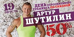 World Gym-������� ��������� 19 ������� � ��� ������������� �������� � ������� ���������!