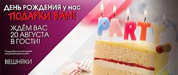 20 августа — День рождения клуба «Марк Аврелий» Вешняки!