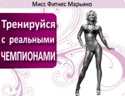 Тренируйся с реальными чемпионами в «Мисс Фитнес Марьино»