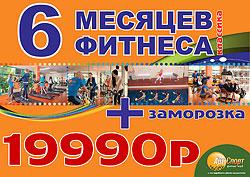6 месяцев фитнеса + заморозка за 19 990 руб. в клубе «Арт-Спорт»