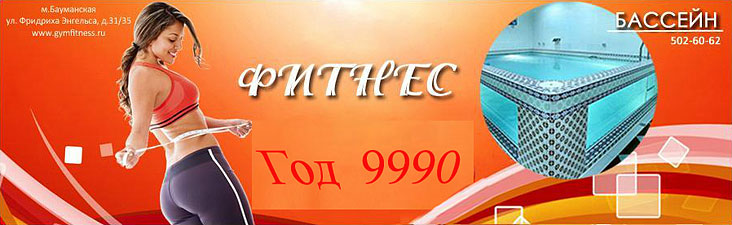 ��� 9990 �. � ����� Gym Fitness Studio