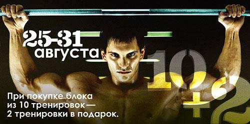 ���� 10 ������������ ���������� � ������ 2 � ������� � World Gym-�������!